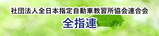 社団法人全日本指定自動車教習所協会連合会 全指連