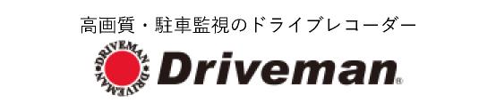 高画質・駐車監視のドライブレコーダー Driveman