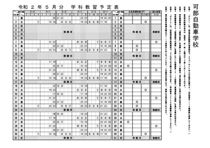 令和2年5月分 学科教習予定表