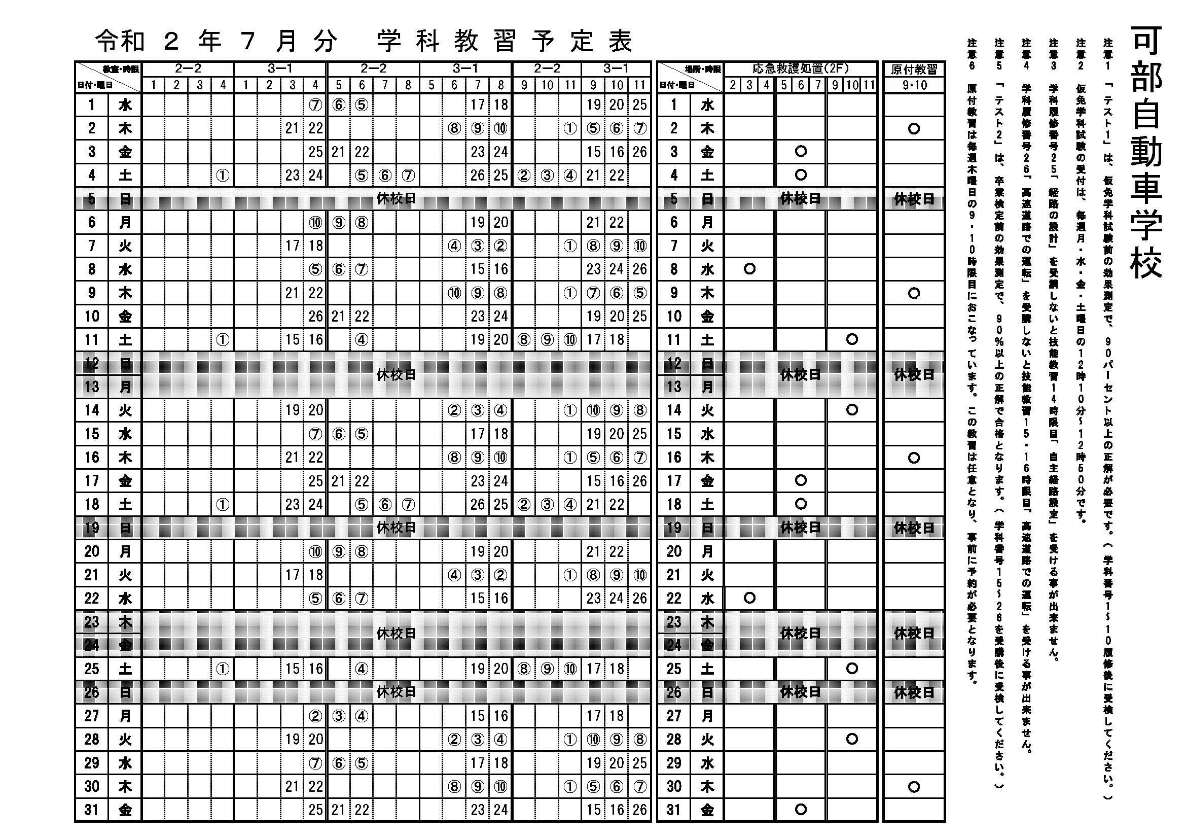 令和2年7月分 学科教習予定表