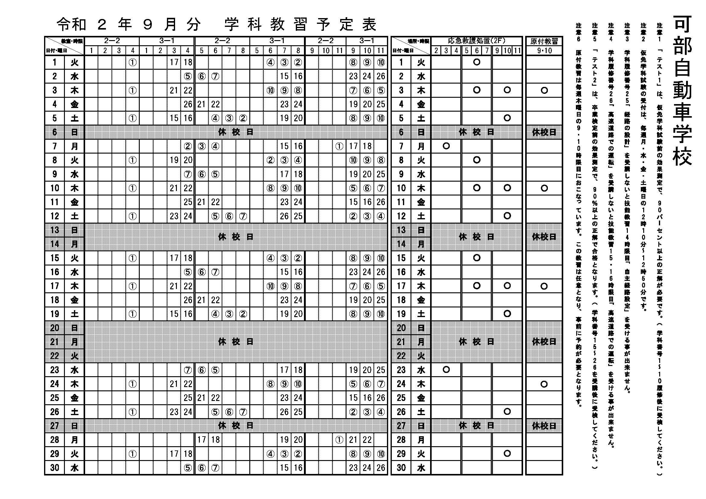 令和2年9月分 学科教習予定表
