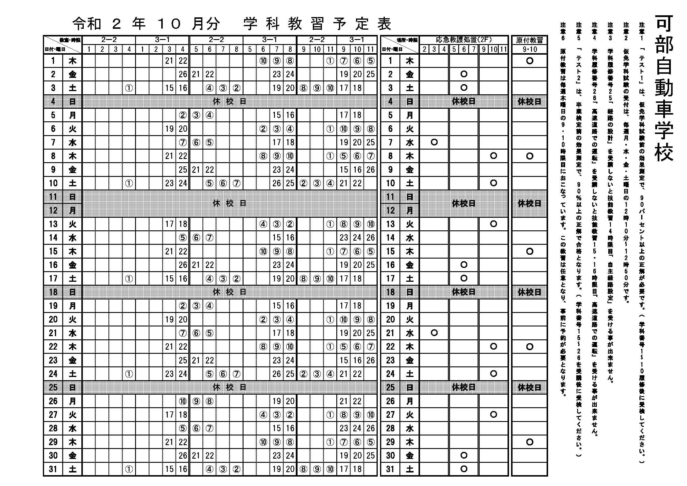 令和2年10月分 学科教習予定表