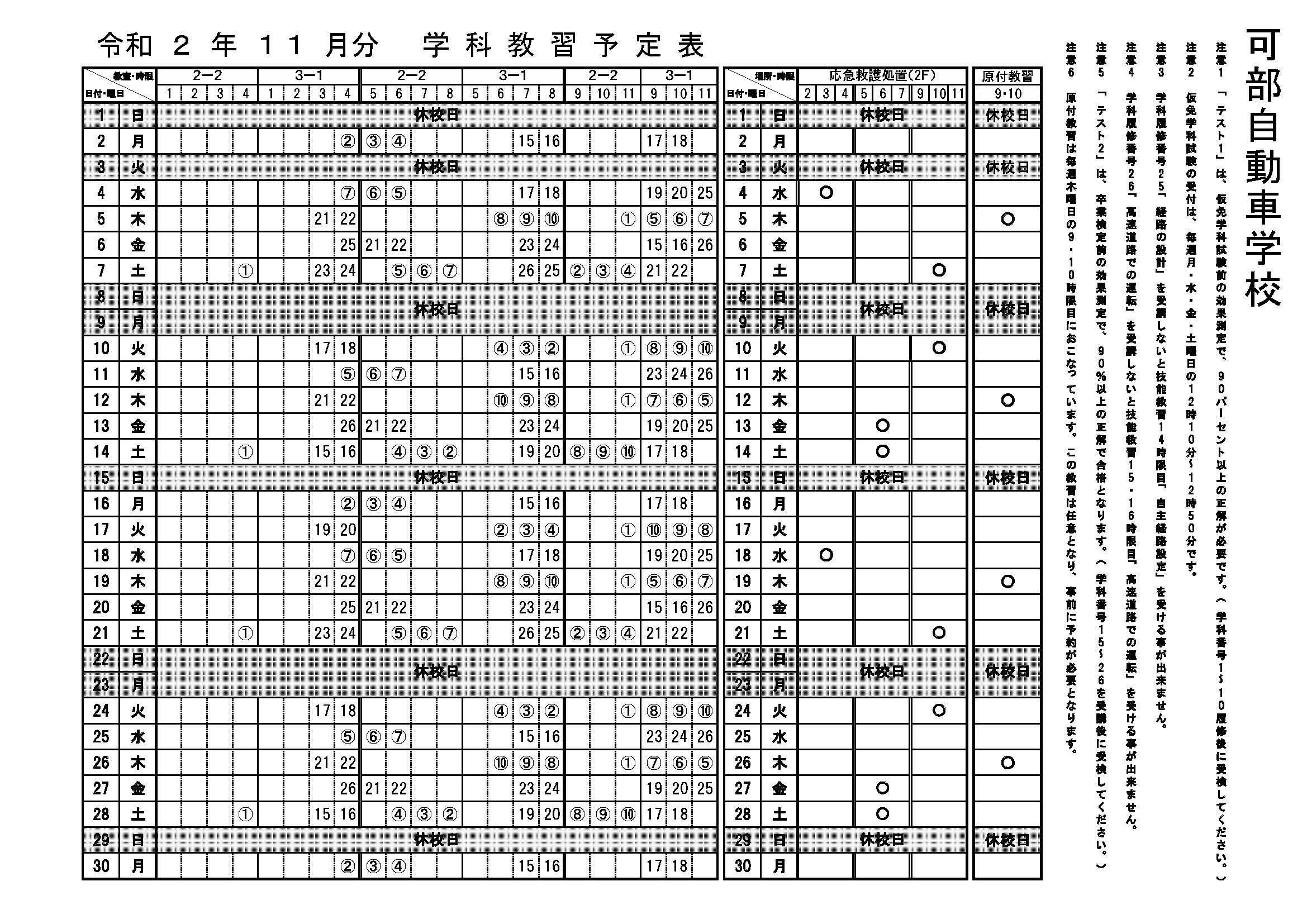 令和2年11月分 学科教習予定表