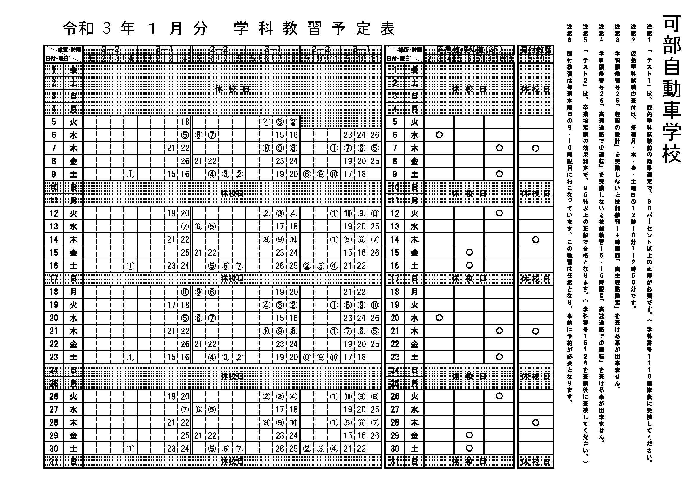 令和3年1月分 学科教習予定表
