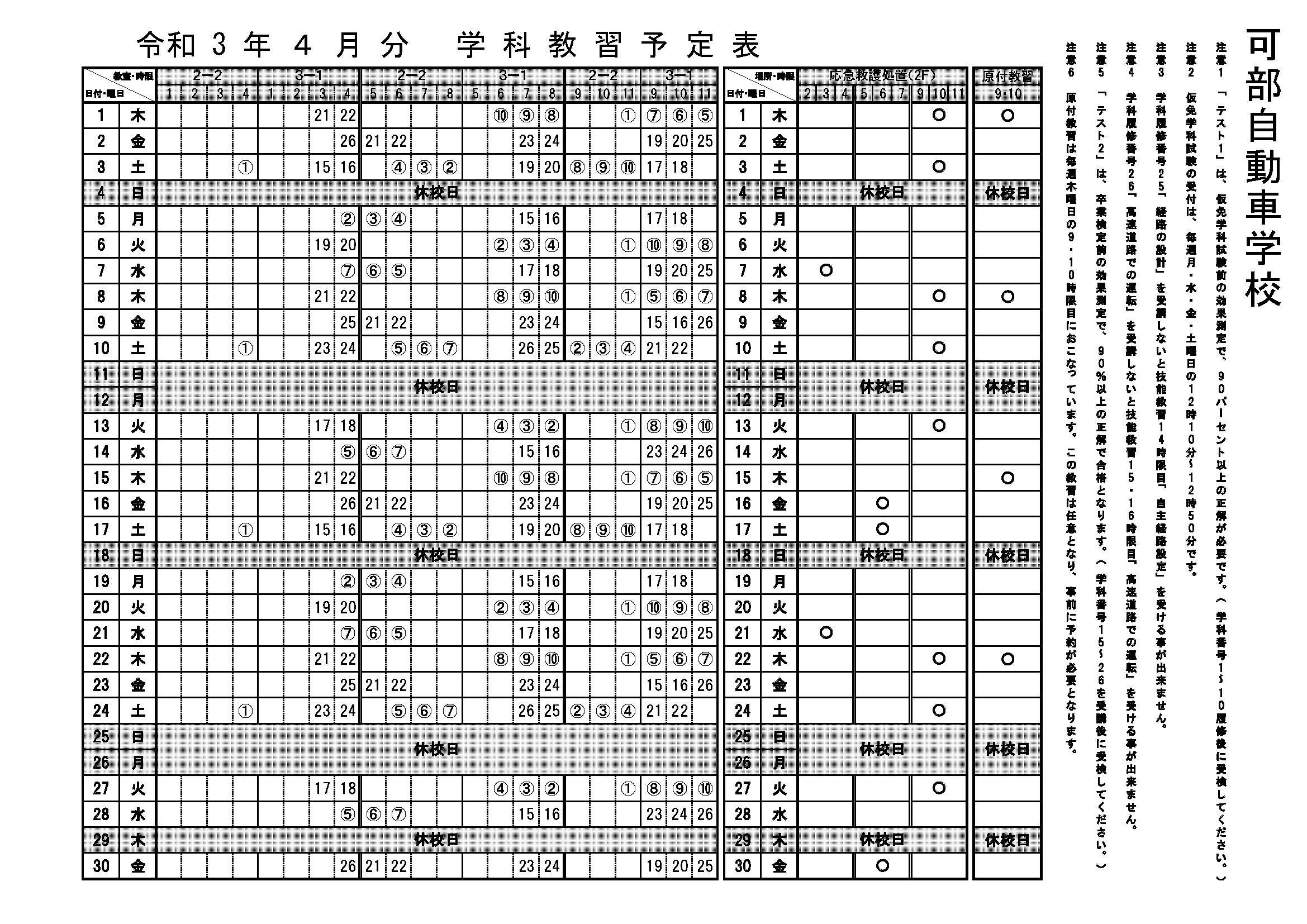 令和3年4月分 学科教習予定表