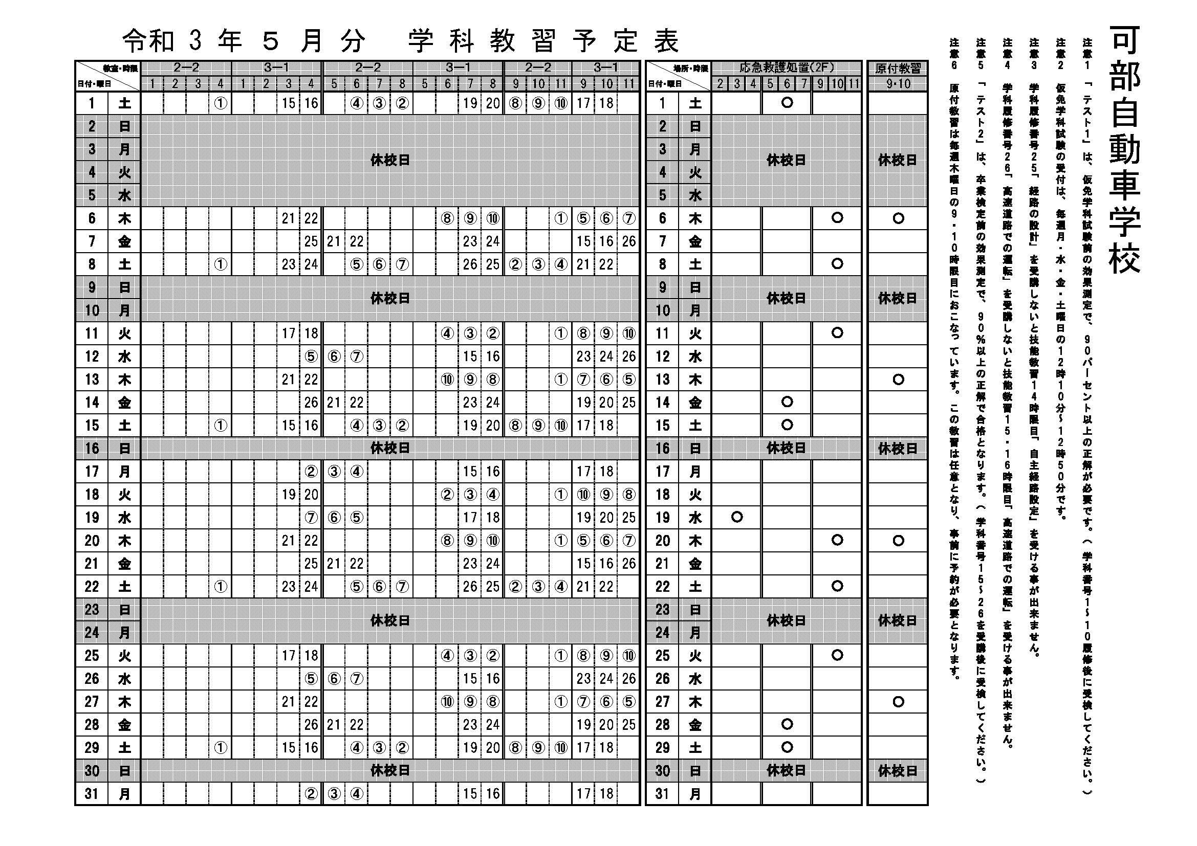 令和3年5月分 学科教習予定表