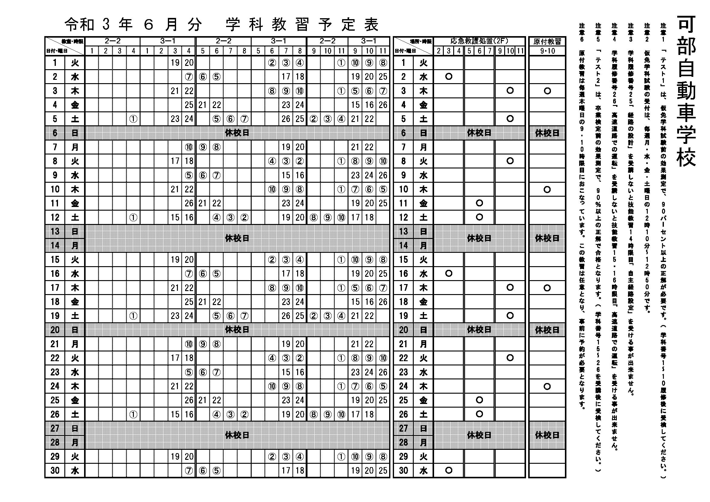 令和3年6月分 学科教習予定表