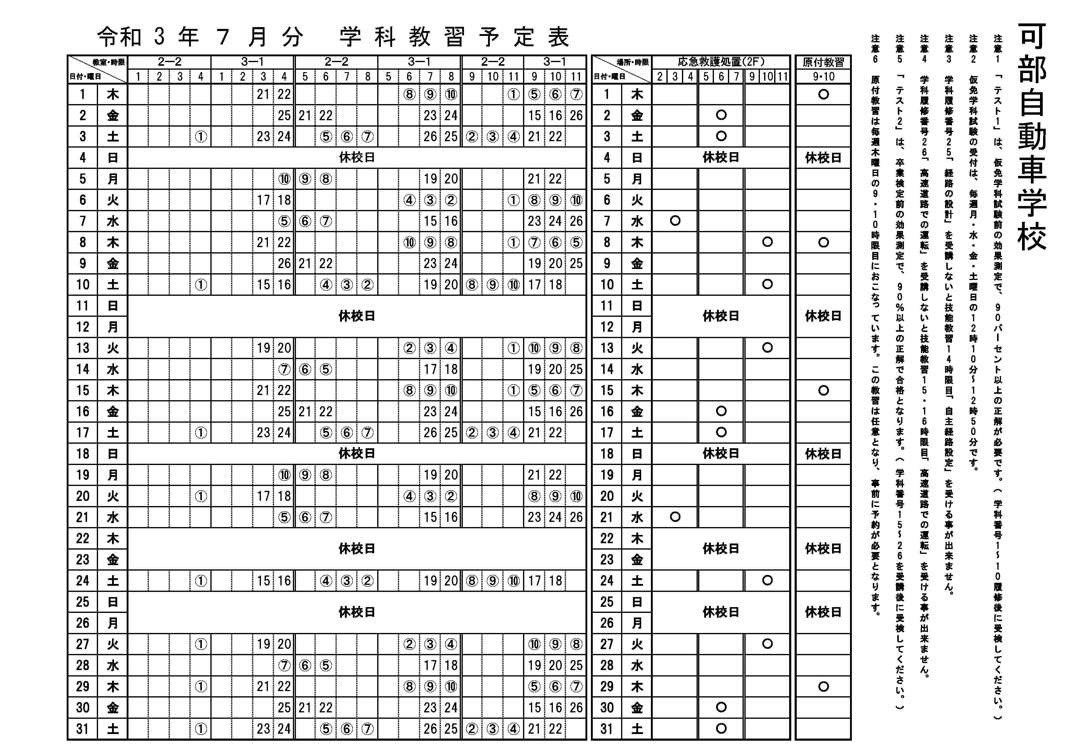 令和3年7月分 学科教習予定表