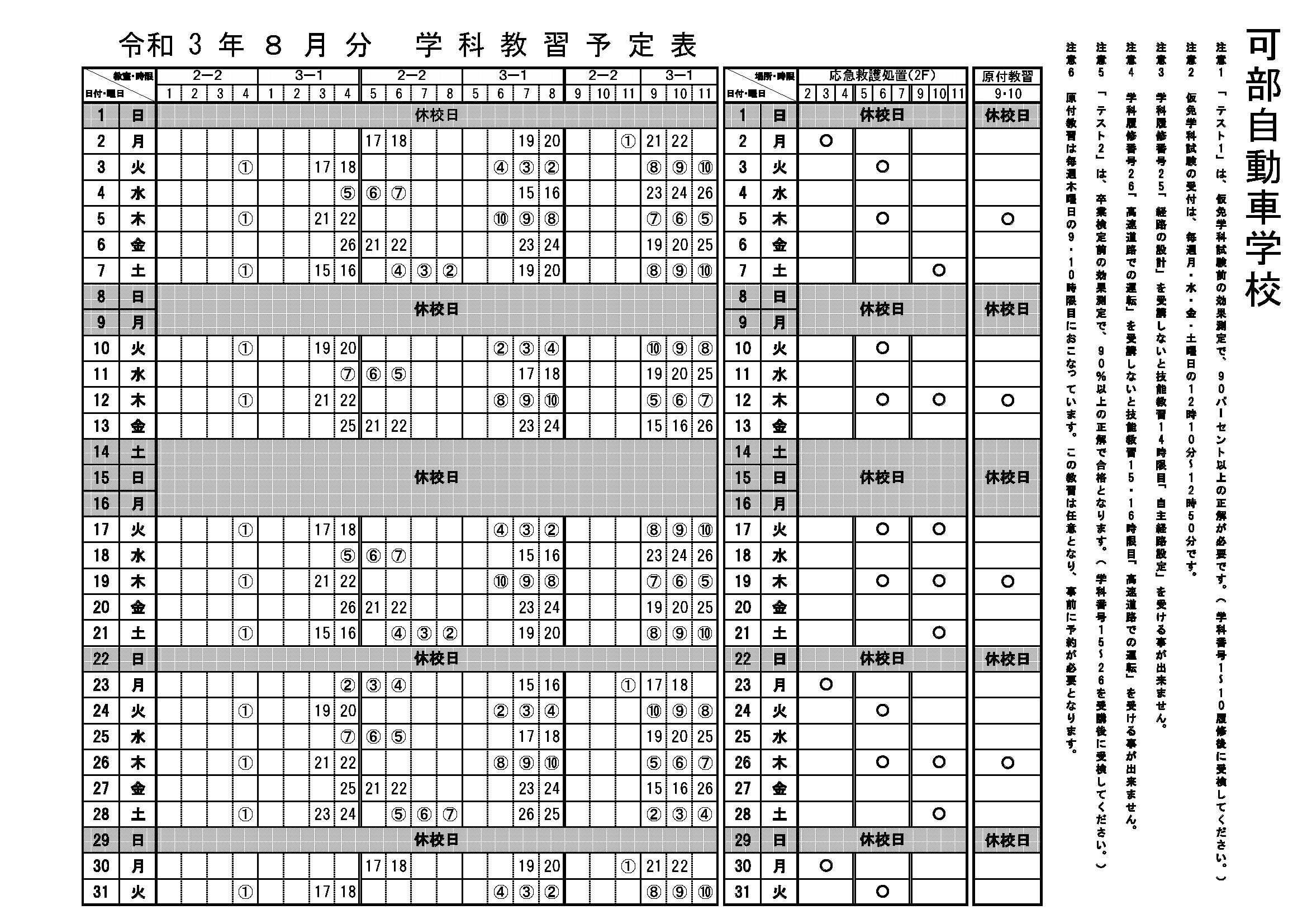 令和3年8月分 学科教習予定表