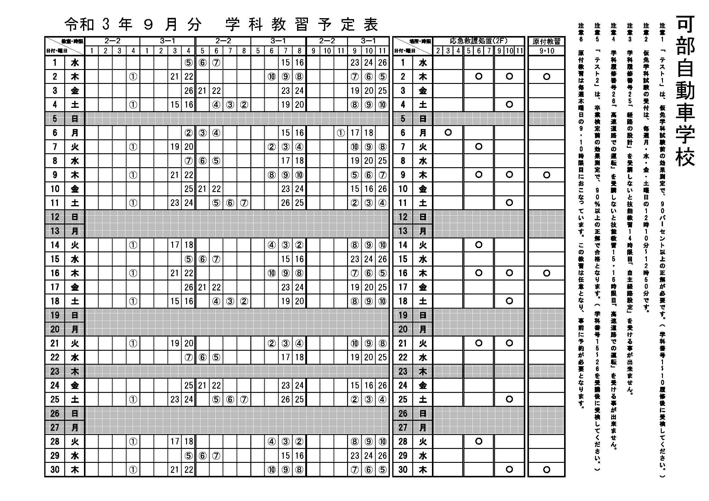 令和3年9月分 学科教習予定表