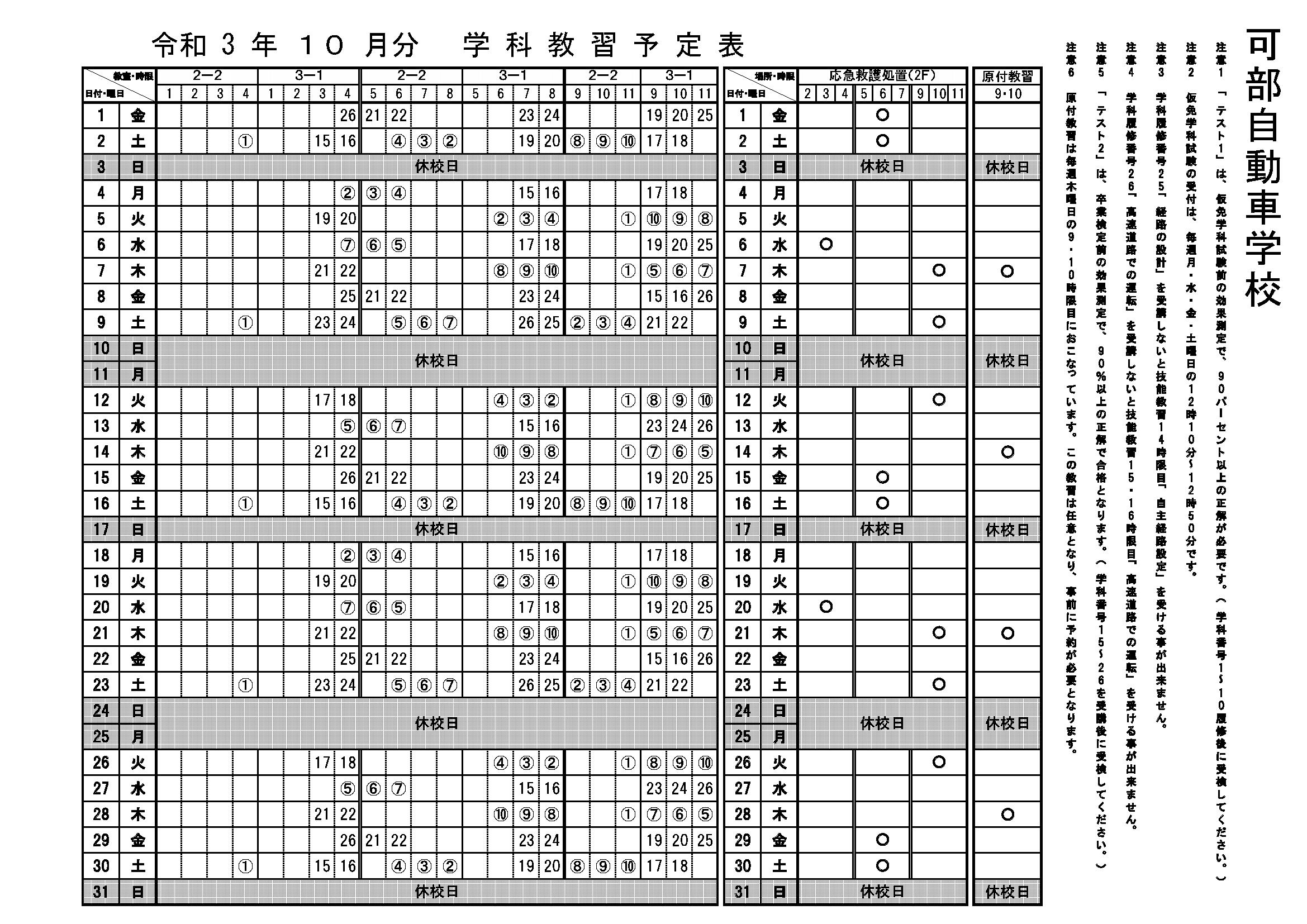 令和3年10月分 学科教習予定表