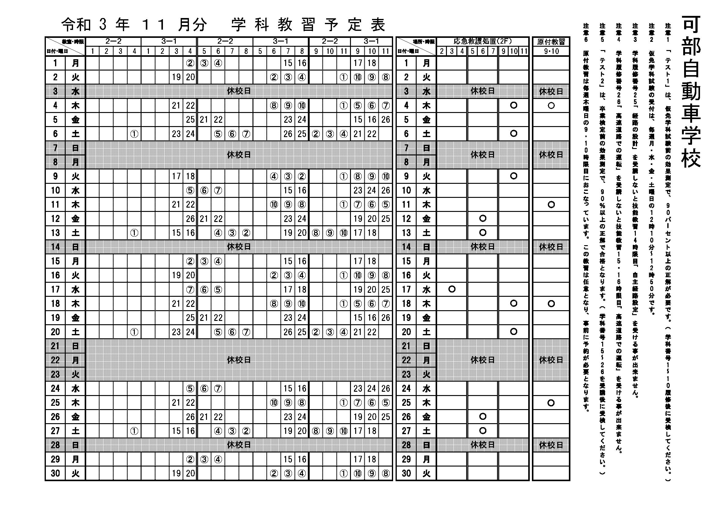 令和3年11月分 学科教習予定表