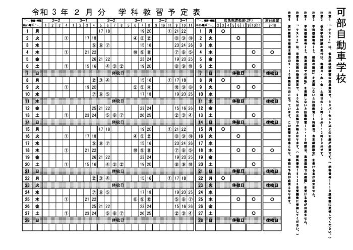 令和3年2月分 学科教習予定表