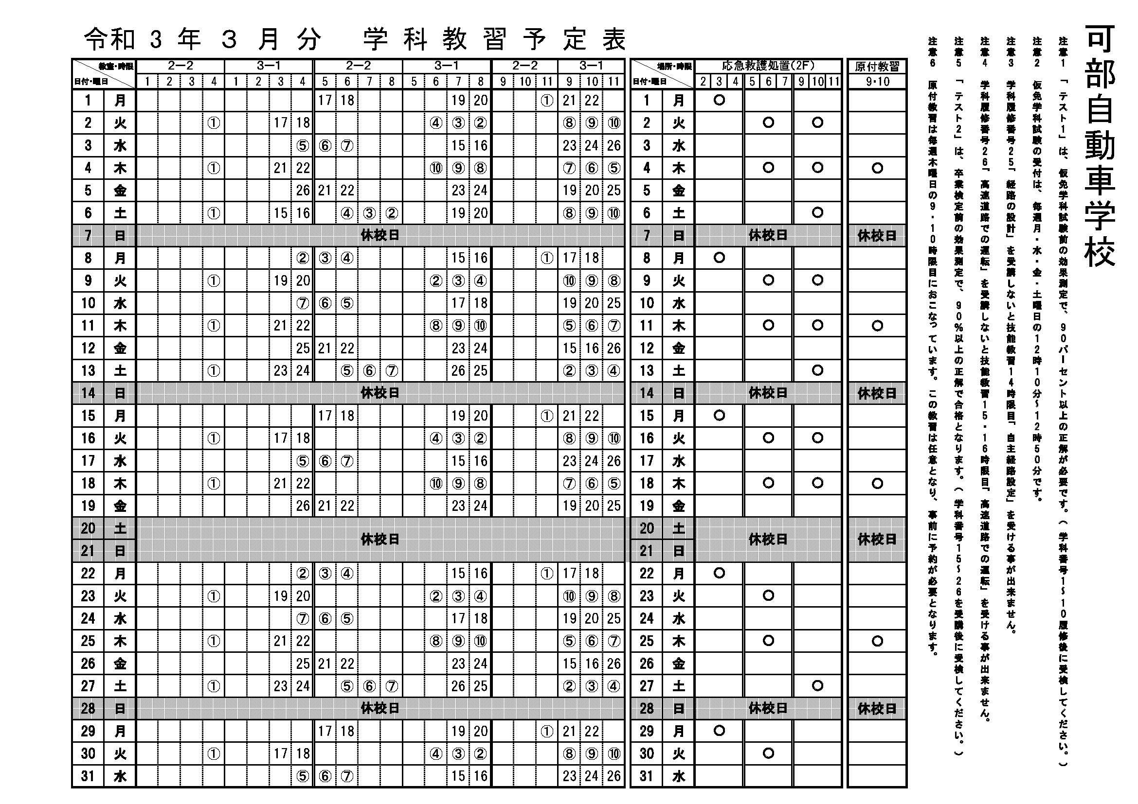 令和3年3月分 学科教習予定表