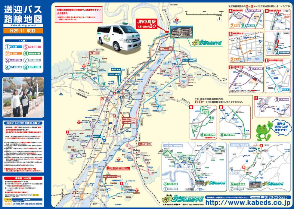 送迎バス路線図
